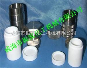 水热反应釜,水热反应釜厂家,水热反应釜价格