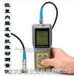 ND36-S911N往复内燃发电机振动测量仪, 内燃发电机振动测量仪