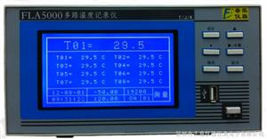 FLA5000奋乐多路温度记录仪