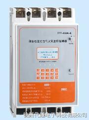 保定 株洲 烟台 沧州 黄山杭州电气火灾监控器DYF-630A-E型  滁州漏电火灾报警器