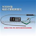 手持式快速测温仪,铝液测温仪