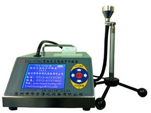 尘埃粒子计数器,CLJ-3106厂家,CLJ-3106L价格