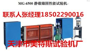 MGW-6500型�o�d�^固性能���C