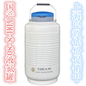 YDH-8-80液氮罐价格|国产液氮滚厂
