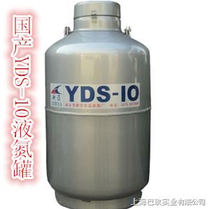 YDS-10液氮罐价格|国产YDS-10液氮罐(带外套)