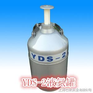 YDS-2液氮罐|国产YDS-2液氮罐价格