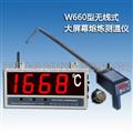铸造测温仪