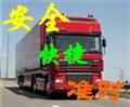 上海到铁岭物流公司托运