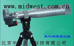 数码测烟望远镜(含支架)  厂家直销
