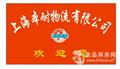 上海到吉林物流公司托运