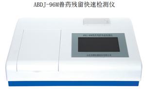 ABDJ-96M兽药残留快速检测仪