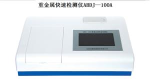 重金属快速检测仪ABDJ―100A