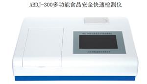 ABDJ-300多功能食品安全快速检测仪